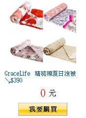 GraceLife 精梳棉夏日涼被↘$390