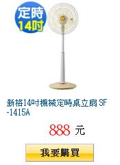 新格14吋機械定時桌立扇 SF-1415A