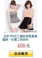 【AIR SPACE】繽紛仲夏超值福袋‧任選二件$499