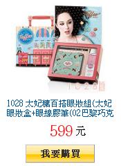 1028         太妃糖百搭眼妝組(太妃眼妝盒+眼線膠筆(02巴黎巧克力)+眼唇卸妝液75ml)