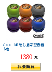 X-mini UNO 迷你攜帶型音箱-6色