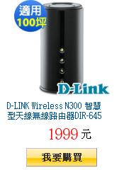 D-LINK Wireless N300 智慧型天線無線路由器DIR-645