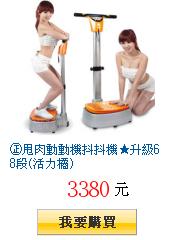 ㊣甩肉動動機抖抖機★升級68段(活力橘)