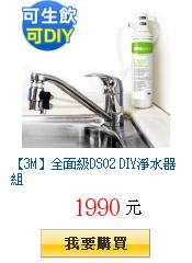 【3M】全面級DS02 DIY淨水器組