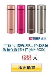 [下殺↘] 虎牌300cc迷你款超輕量保溫保冷杯(MMP-A030)