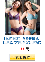 【EASY SHOP】 限時折扣 成套388起再打88折(滿888出貨)