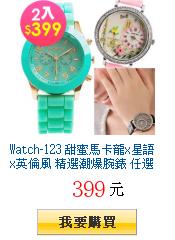 Watch-123 甜蜜馬卡龍x星語x英倫風 精選潮爆腕錶 任選2件399元
