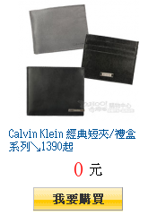 Calvin Klein 經典短夾/禮盒系列↘1390起
