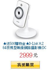 ★送500購物金★D-Link         H.264夜視型無線網路攝影機(DCS-942L)