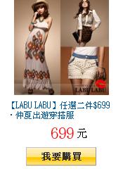 【LABU LABU】任選二件$699‧仲夏出遊穿搭服