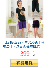 【La Belleza‧中大尺碼】任選二件‧夏日必備短褲款