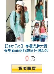 【Bear Two】 專櫃品牌大賞 春夏新品商品超值任選$540up!!