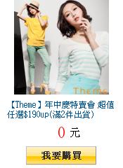 【Theme】年中慶特賣會 超值任選$190up(滿2件出貨)