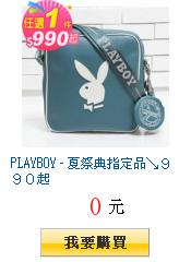PLAYBOY - 夏祭典指定品↘990起
