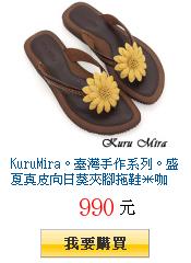 KuruMira。臺灣手作系列。盛夏真皮向日葵夾腳拖鞋*咖