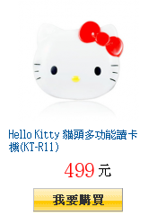 Hello Kitty 貓頭多功能讀卡機(KT-R11)
