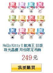 Hello Kitty X 航海王 日版 珠光晶鑽 月份限定吊飾