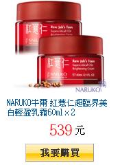 NARUKO牛爾 紅薏仁超臨界美白輕盈乳霜60ml x 2
