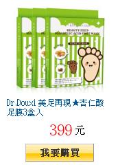 Dr.Douxi 美足再現★杏仁酸足膜3盒入