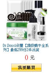 Dr.Douxi朵璽【頂級蝸牛新品凍膜上市】最低299任2件出貨