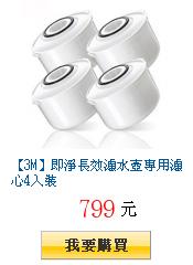 【3M】即淨長效濾水壺專用濾心4入裝