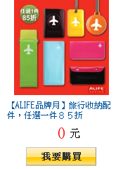 【ALIFE品牌月】旅行收納配件,任選一件85折