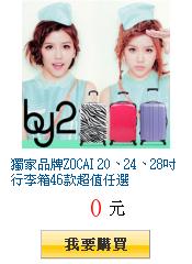 獨家品牌ZOCAI 20、24、28吋行李箱46款超值任選