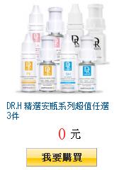 DR.H 精選安瓶系列超值任選3件