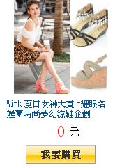 Wink 夏日女神大賞 ~耀眼名媛▼時尚夢幻涼鞋企劃
