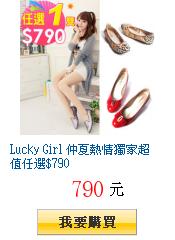 Lucky Girl 仲夏熱情獨家超值任選$790