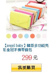 【angel baby】韓版多功能亮彩皇冠手機零錢包