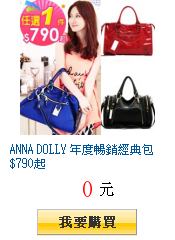 ANNA DOLLY 年度暢銷經典包$790起