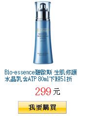 Bio-essence碧歐斯 生肌修護水晶乳含ATP 80ml下殺51折