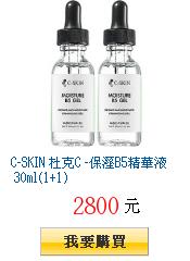 C-SKIN 杜克C -保溼B5精華液 30ml(1+1)