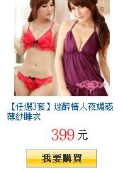 【任選3套】迷醉情人夜媚惑薄紗睡衣