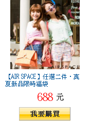 【AIR SPACE】任選二件‧真夏新品限時福袋