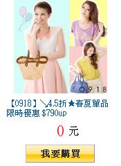 【0918】↘4.5折★春夏單品限時優惠 $790up