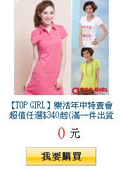 【TOP GIRL】樂活年中特賣會 超值任選$340起(滿一件出貨)