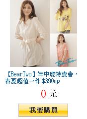 【BearTwo】年中慶特賣會‧春夏超值一件 $390up