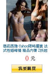 薇莉西雅-Yahoo限時獨賣 法式性感峰情 精品內著 2折起