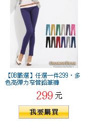 【OB嚴選】任選一件299‧多色高彈力窄管鉛筆褲