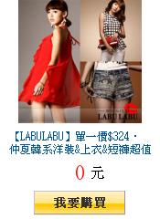 【LABULABU】單一價$324‧         仲夏韓系洋裝&上衣&短褲超值購(任選2件出貨)