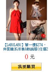【LABULABU】單一價$274‧         仲夏韓系洋裝&上衣&短褲超值購(任選2件出貨)