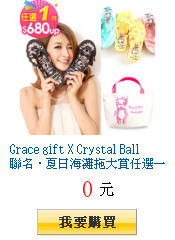 Grace gift X Crystal         Ball聯名.夏日海灘拖大賞任選一件$680UP