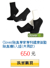Clover除臭專家專利健康氣墊除臭襪6入組(共兩款)