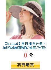 【Sunlead】夏日淨白必備。抗UV防曬遮陽帽/袖套/外套/圍巾/配件,夏季長效防曬對策