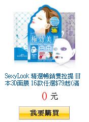 SexyLook 精選暢銷雙拉提 日本3D面膜         16款任選$79起(滿$492出貨)