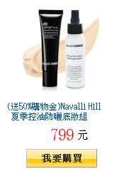 (送50%購物金)Navalli Hill 夏季控油防曬底妝組