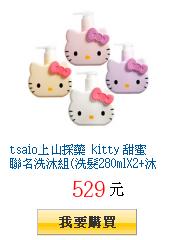 tsaio上山採藥 kitty         甜蜜聯名洗沐組(洗髮280mlX2+沐浴280mlX2)