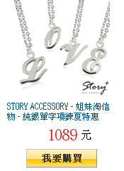 STORY ACCESSORY - 姐妹淘信物 - 純銀單字項鍊夏特惠